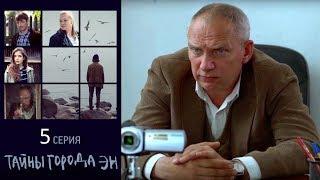 Тайны города Эн - Серия 5 /2015 / Сериал / HD 1080p