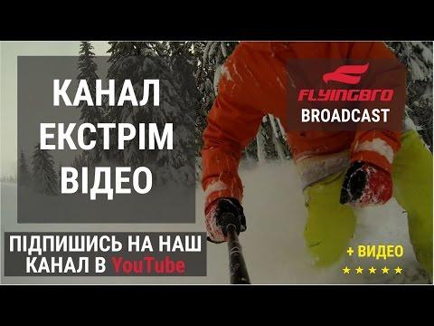 Flyingbro Broadcast экстремальное видео сноубординг лыжи трюки на борде экстрим спорт