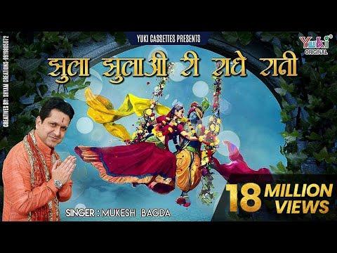 झूला झूलो री राधे रानी | Jhoola Jhulo Ri Radhe Rani | Mukesh Bagda | Radhe Krishna BHajan