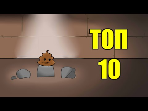 ТОП 10 вещей в The binding of Isaac Rebirth