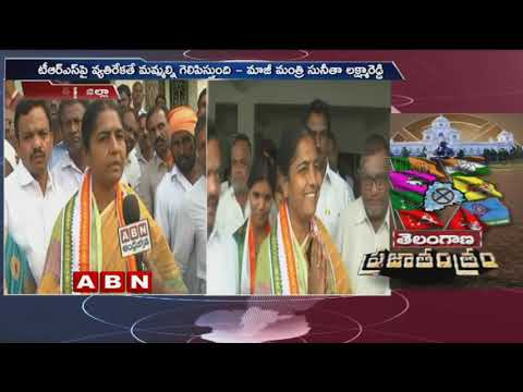 Congress Leader Sunitha Laxma Reddy face to face over Party action Plan | Sanga Reddy district
