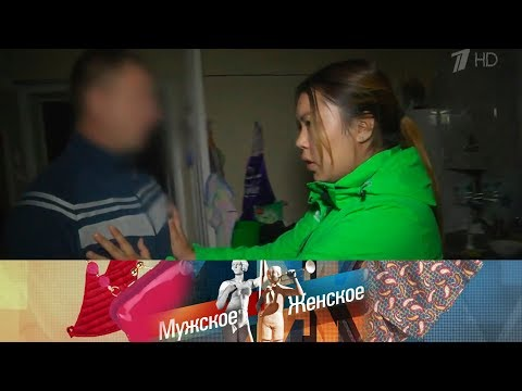 Мужское / Женское - Нелюбила иубила. Выпуск от27.09.2017