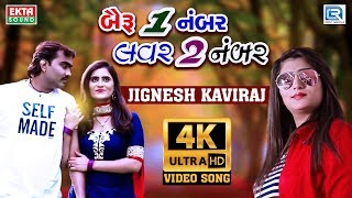 JIGNESH KAVIRAJ Bairu 1 Number Lover 2 Number | 4K VIDEO | New Gujarati Song 2018 | RDC Gujarati