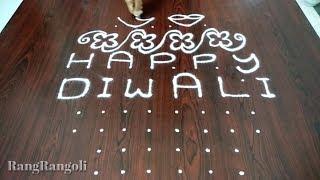 Diwali Rangoli Design With Dots | Easy Deepavali Muggulu | Diwali Kolam | RangRangoli