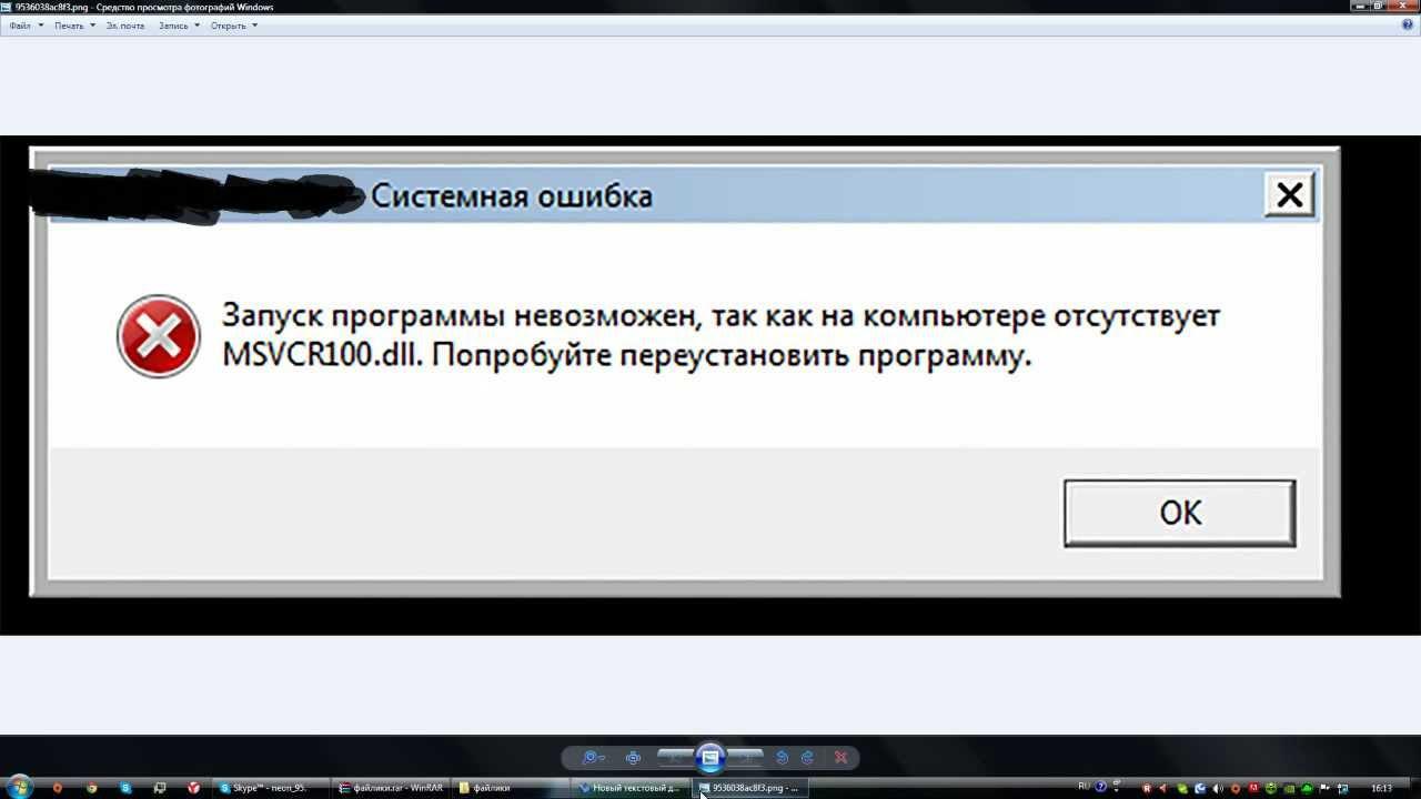 Исправление ошибки MSVCR100;MSVCR110;MSVCP100;MSVCP110.