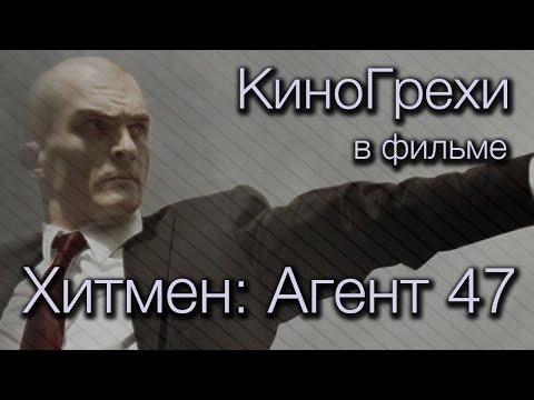 КиноГрехи в фильме Хитмен: Агент 47 | KinoDro