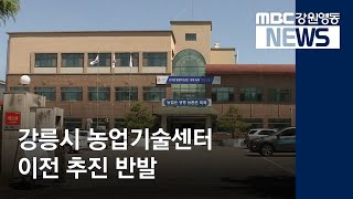 R]강릉시 농업기술센터 이전 추진 반발=최종