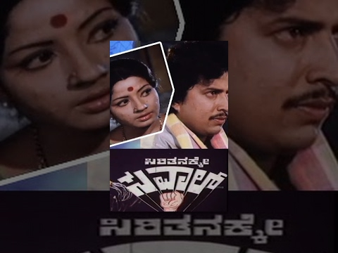Sirithanaake Saval Kannada Full Movie -  Vishnuvardhan, Manjula