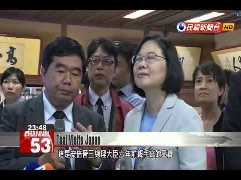 DPP presidential candidate Tsai Ing-wen visits Japan PM Shinzo Abe's younger brother