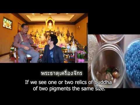 รายการเปิดฟ้าประเทศไทย EP.2 เทป 1 พระบรมสารีริกธาตุ