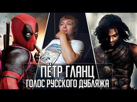 Пётр Гланц (Иващенко) | Голос Русского Дубляжа #003