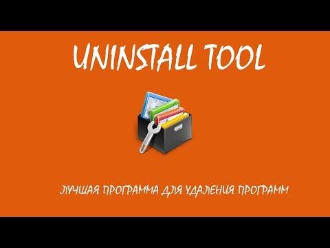 Uninstall tool, лучшая программа для удаления программ