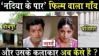 """""""Nadiya Ke Paar"""" फिल्म वाला गांव और उसके कलाकार_Sachin Pilgaonkar & Sadhna Singh_Naarad TV."""