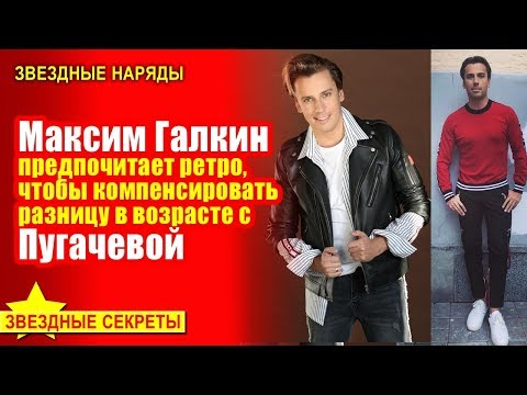 🔔 Максим Галкин  предпочитает ретро,  чтобы компенсировать разницу в возрасте с  Пугачевой