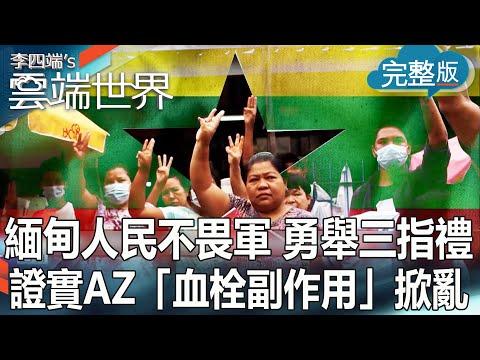 台灣-李四端的雲端世界