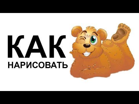 Видео как нарисовать медведя карандашом поэтапно