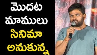 Maruthi Speech At Palasa Movie First Look Launch | Maruthi | Palasa