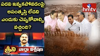 Harish Rao Condemned Social Media Comments | News Analysis with Srini | hmtv