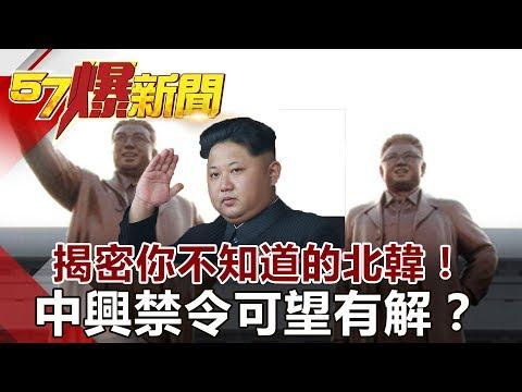 台灣-57爆新聞-20180516-揭密你不知道的北韓!中興禁令可望有解?
