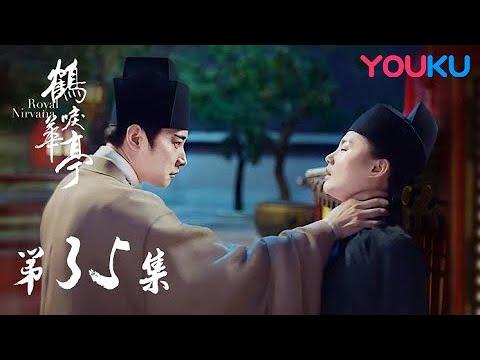 陸劇-鶴唳華亭-EP 35