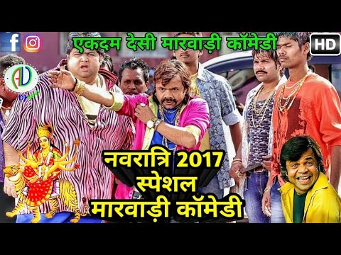 Navratri 2017 Marwadi Comedy | Garba Dance Video | Funny Marwadi Dubbing Comedy | Navratri Special