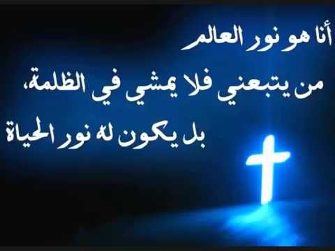Beautiful Arab Gospel song (( I LOVE MY LORD JESUS ))
