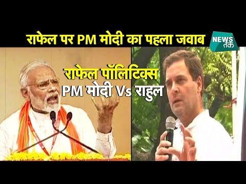 राफेल पर राहुल को PM मोदी का पहला जवाब, सबसे बड़ी जंग-EXCLUSIVE  News Tak