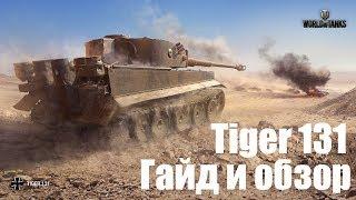 World of tanks - БЕСПЛАТНЫЙ ПРЕМ ТАНК Tiger 131 ОБЗОР И ГАЙД