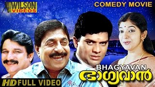 Bhagyavan (1993) Malayalam Full Movie