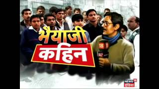 Download Bhaiyaji Kahin mein UP ke sitapur se dekhiye chunaavi mausam mein siyasat ke rang 3Gp Mp4
