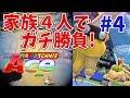 【マリオテニスエース】家族4人でガチバトルで大爆笑! #4