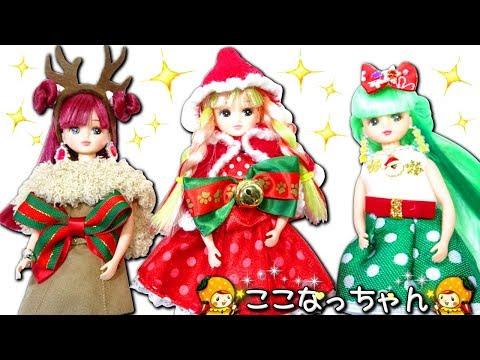 リカちゃん【コーデ対決!】手作りクリスマス服❤︎おもちゃの美容室サロンでサンタ ツリー トナカイのヘアアレンジやメイクで変身❤︎おうちでパーティー!ここなっちゃん