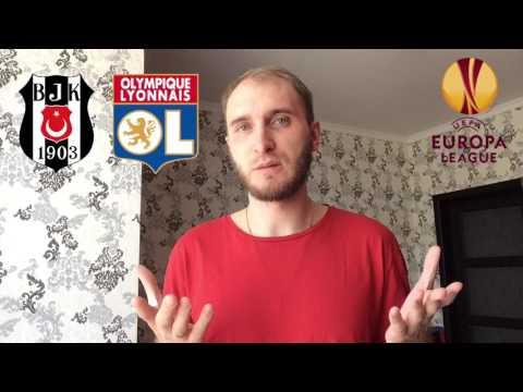 Прогноз на ЛИГУ ЕВРОПЫ. Экспресс кеф. 7,77