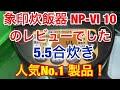 新社会人の方へ★炊飯器1番人気で安い★象印 NP-VI10(5.5合炊き)レビュー