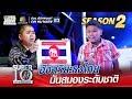 "SUPER 10 Season 2   ""น้องไบร์"" อัจฉริยะธงไทย มันสมองระดับชาติ thumbnail"