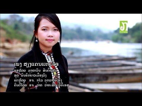 Siengkan Tanjai ສຽງແຄນແທນໃຈ - Moukdavanyh Santiphone ມຸກດາວັນ ສັນຕິພອນ Lao Song