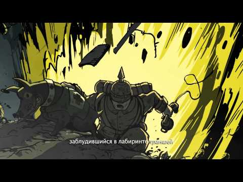 Valiant Hearts: The Great War official trailer [RU]