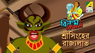 Vikram Betal | Srisingher Rajya Labh | Bangla Cartoon Video | Animation for Kids