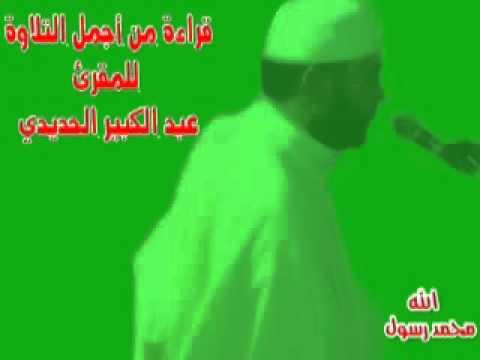 من أجمل التلاوات للشيخ عبد الكبير الحديدي #1
