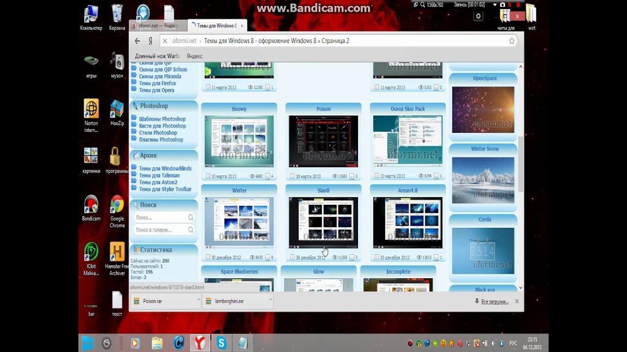 Скачать Темы Для Компьютера Бесплатно Windows 7