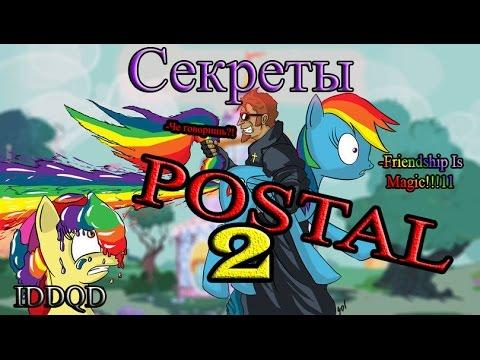 IDDQD | Секреты Postal 2