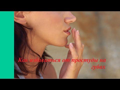 Почему простуда появляется на губе