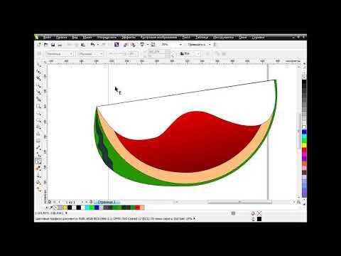 Как нарисовать арбуз в CorelDRAW
