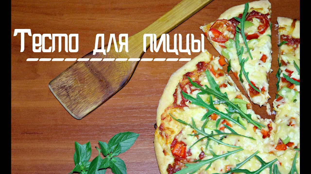 Вкусное тонкое тесто для пиццы без дрожжей рецепт пошагово