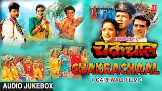 Chakrachaal Garhwali Film Full Album Audio Jukebox | Narendra Singh Negi, Poornima
