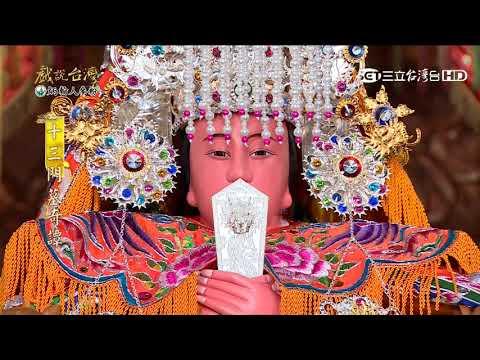 台劇-戲說台灣-十三門墓奇譚-EP 13