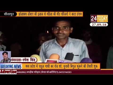 24hrstoday Breaking News:-महिला की मौत परिजनों ने काटा हंगामा Report by Ramesh Singh
