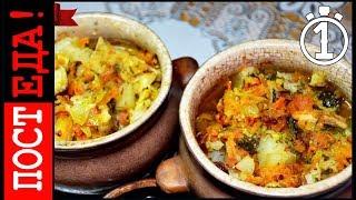 Рыба в горшочках с овощами. Русская кухня