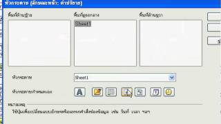 OpenOffice.org Calc Tutorial