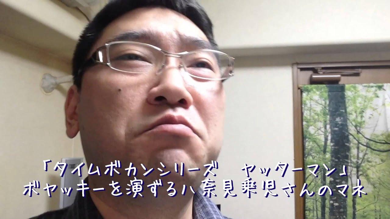 八奈見乗児の画像 p1_31